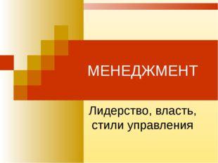 МЕНЕДЖМЕНТ Лидерство, власть, стили управления