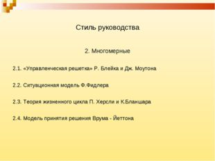 Стиль руководства 2. Многомерные 2.1. «Управленческая решетка» Р. Блейка и Дж