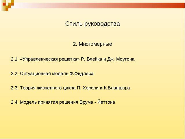 Стиль руководства 2. Многомерные 2.1. «Управленческая решетка» Р. Блейка и Дж...