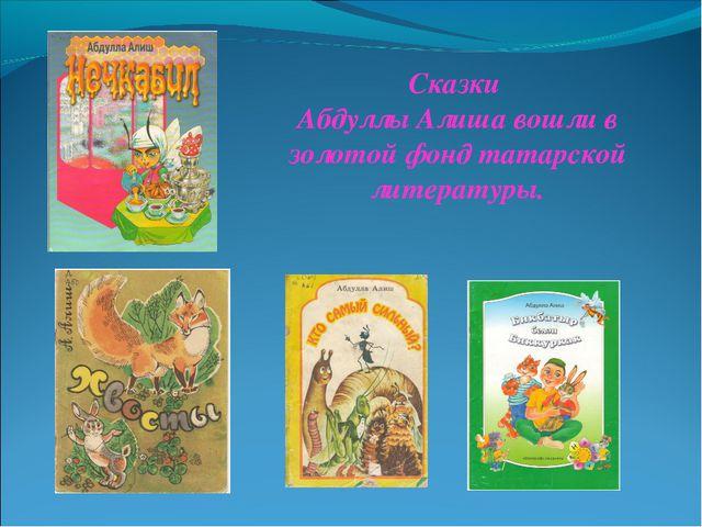Сказки Абдуллы Алиша вошли в золотой фонд татарской литературы.