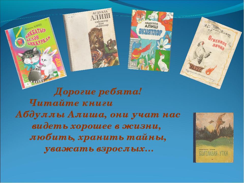 Дорогие ребята! Читайте книги Абдуллы Алиша, они учат нас видеть хорошее в жи...