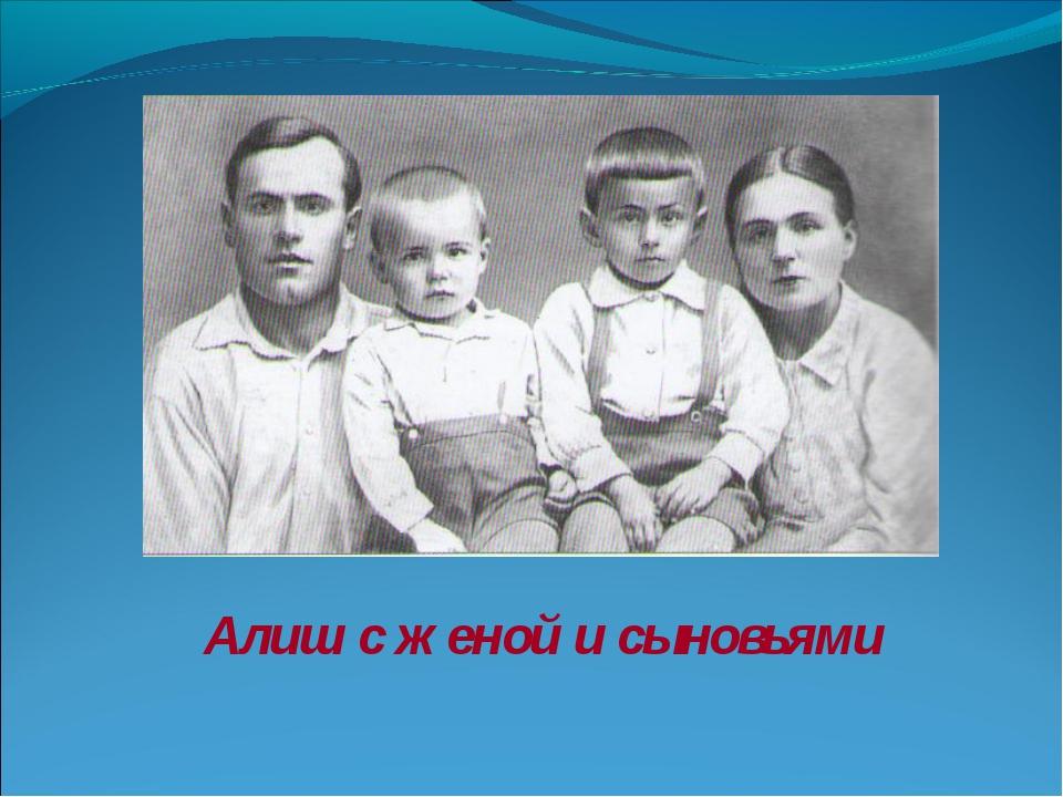 Алиш с женой и сыновьями