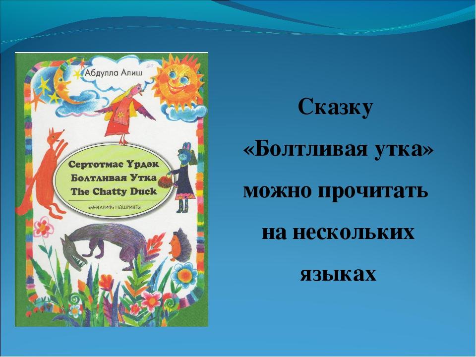 Сказку «Болтливая утка» можно прочитать на нескольких языках