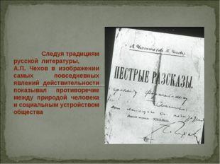 Следуя традициям русской литературы, А.П. Чехов в изображении самых повседне
