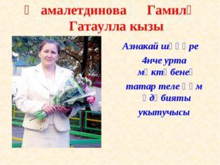 Җамалетдинова Гамилә Гатаулла кызы Азнакай шәһәре 4нче урта мәктәбенең татар