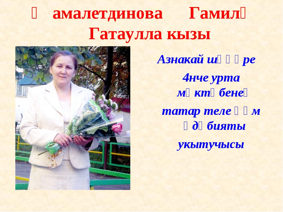 Җамалетдинова Гамилә Гатаулла кызы Азнакай шәһәре 4нче урта мәктәбенең татар...