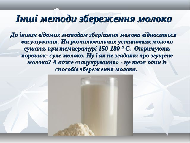 Інші методи збереження молока До інших відомих методам зберігання молока відн...