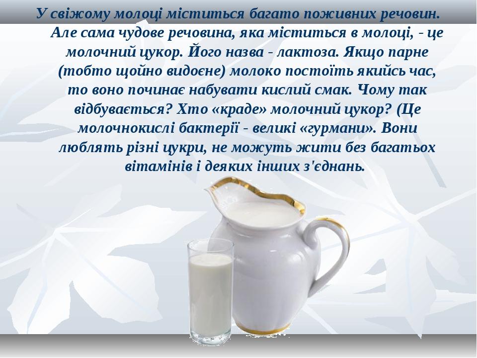 У свіжому молоці міститься багато поживних речовин. Але сама чудове речовина,...
