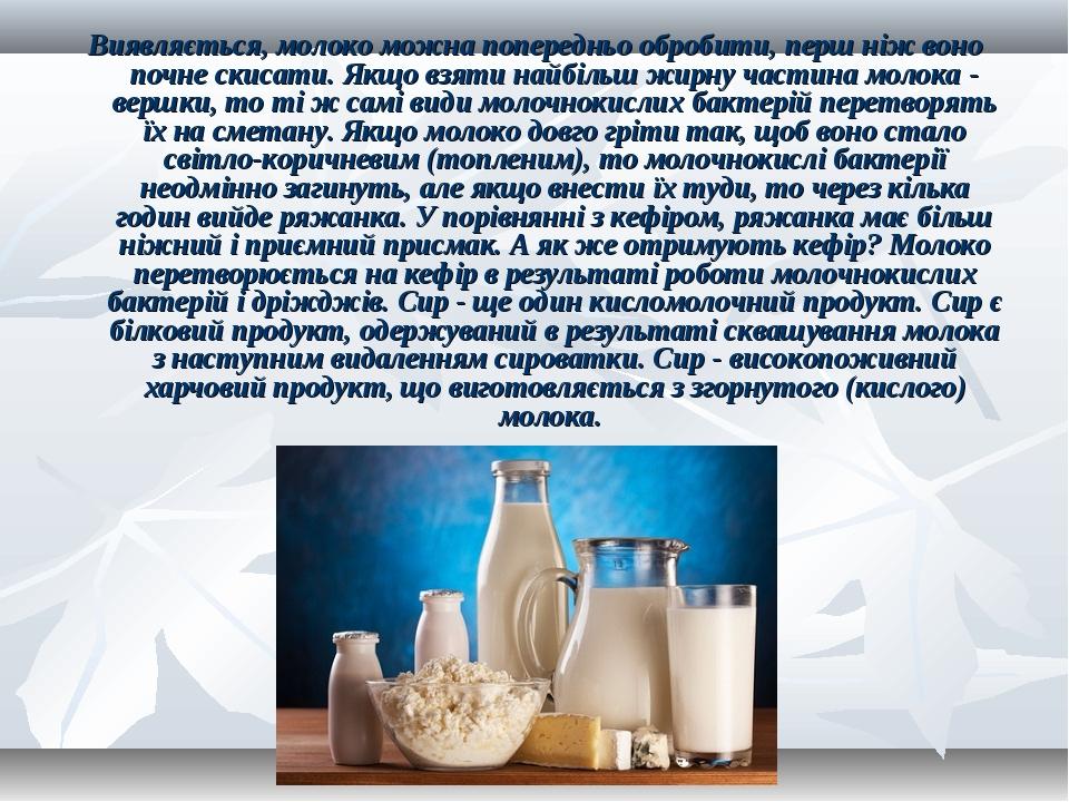 Виявляється, молоко можна попередньо обробити, перш ніж воно почне скисати. Я...