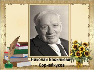 Николай Васильевич Корнейчуков