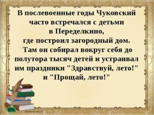 В послевоенные годы Чуковский часто встречался с детьми в Переделкино, где по