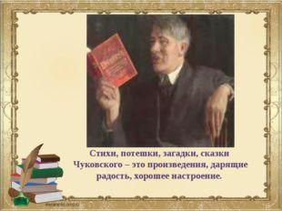 Стихи, потешки, загадки, сказки Чуковского – это произведения, дарящие радост