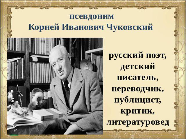 псевдоним Корней Иванович Чуковский русский поэт, детский писатель, переводчи...