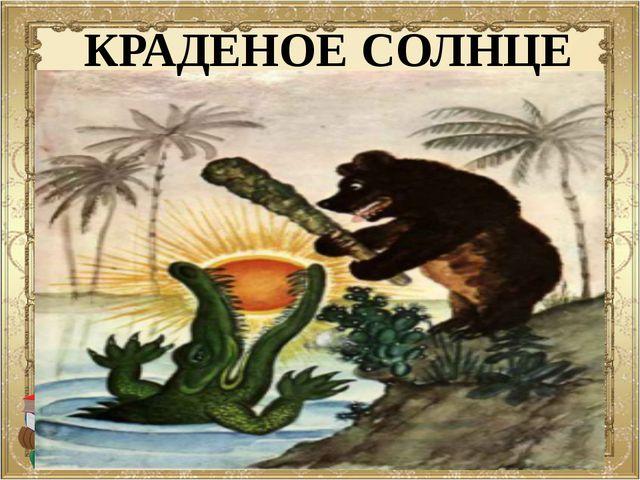 КРАДЕНОЕ СОЛНЦЕ