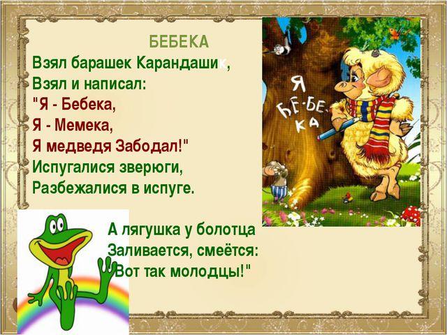"""БЕБЕКА Взял барашек Карандашик, Взял и написал: """"Я - Бебека, Я - Мемека, Я ме..."""