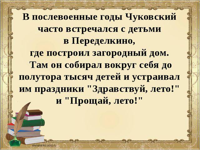 В послевоенные годы Чуковский часто встречался с детьми в Переделкино, где по...