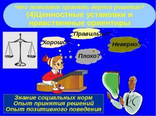 Что помогает принять верное решение? (4)Ценностные установки и нравственные