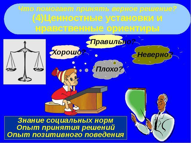 Что помогает принять верное решение? (4)Ценностные установки и нравственные...