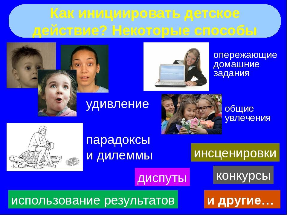 Как инициировать детское действие? Некоторые способы удивление парадоксы и д...