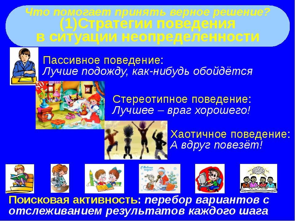 Что помогает принять верное решение? (1)Стратегии поведения в ситуации неопр...
