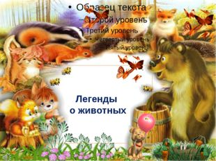 Легенды о животных