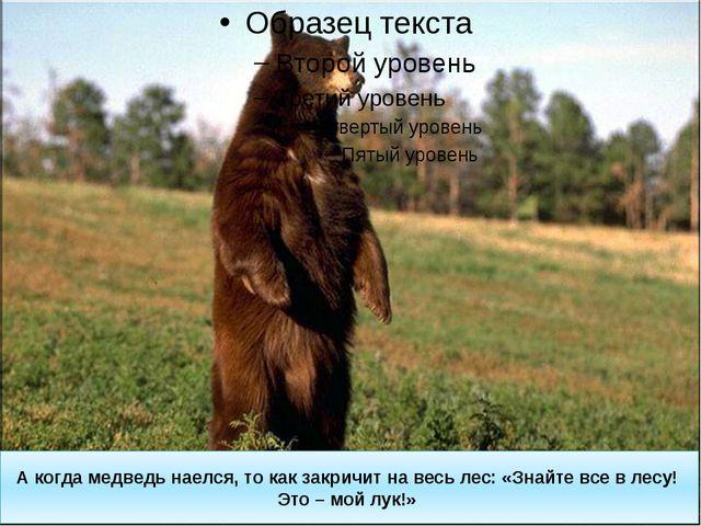А когда медведь наелся, то как закричит на весь лес: «Знайте все в лесу! Это...