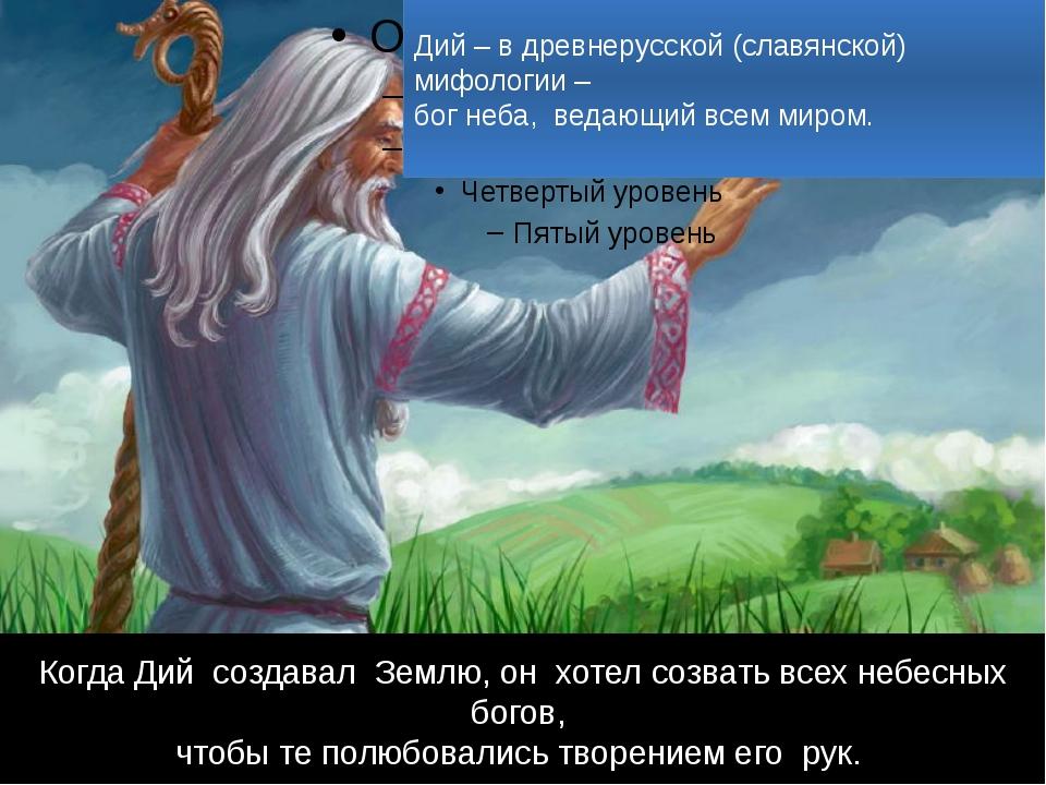 Когда Дий создавал Землю, он хотел созвать всех небесных богов, чтобы те полю...