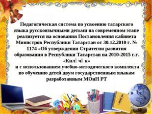 Педагогическая система по усвоению татарского языка русскоязычными детьми на