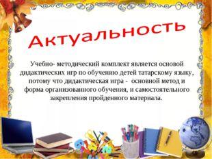 Учебно- методический комплект является основой дидактических игр по обучению