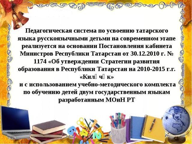 Педагогическая система по усвоению татарского языка русскоязычными детьми на...