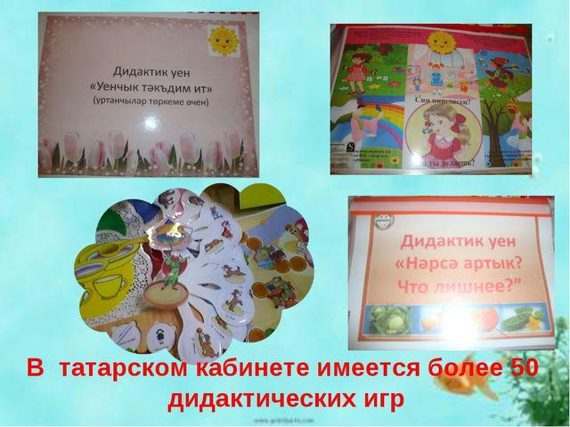 В татарском кабинете имеется более 50 дидактических игр