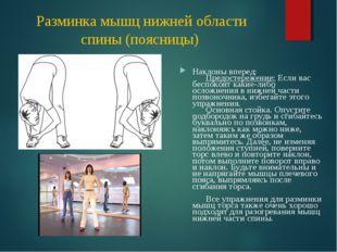 Разминка мышц нижней области спины (поясницы) Наклоны вперед: Предостер