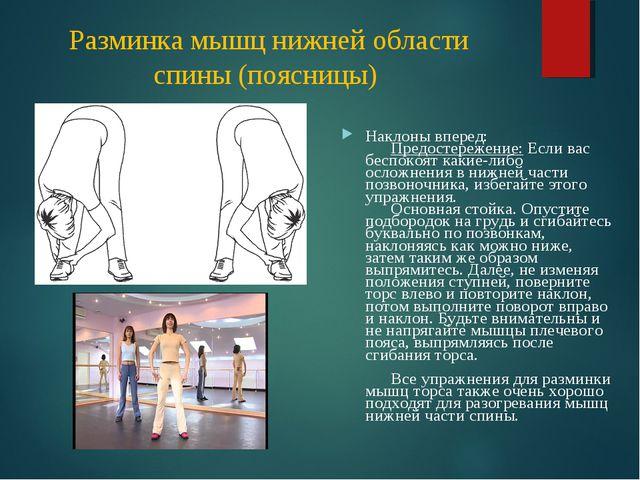 Разминка мышц нижней области спины (поясницы) Наклоны вперед: Предостер...