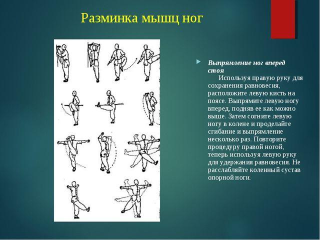 Разминка мышц ног Выпрямление ног вперед стоя Используя правую руку для...