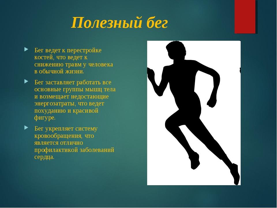 Полезный бег Бег ведет к перестройке костей, что ведет к снижению травм у чел...