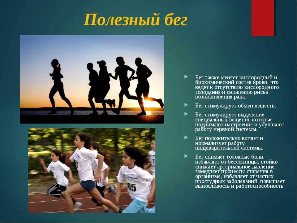 Полезный бег Бег также меняет кислородный и биохимический состав крови, что в...