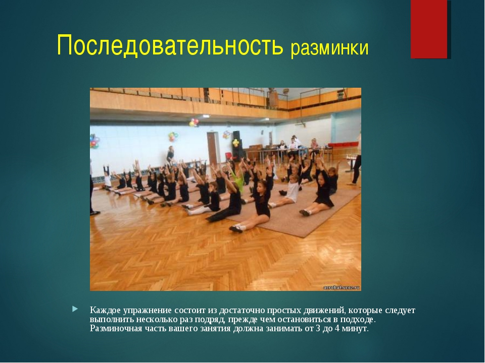 Последовательность разминки Каждое упражнение состоит из достаточно простых д...