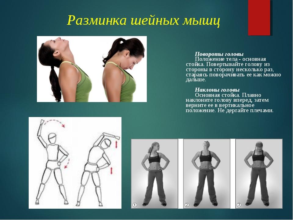 Разминка шейных мышц  Повороты головы Положение тела - осно...