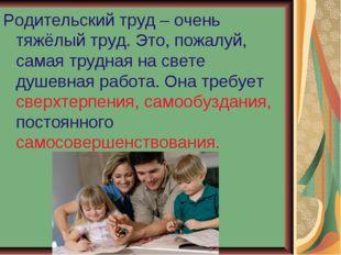 Родительский труд – очень тяжёлый труд. Это, пожалуй, самая трудная на свете