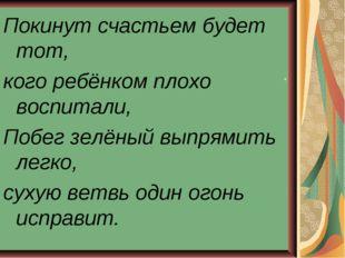 . Покинут счастьем будет тот, кого ребёнком плохо воспитали, Побег зелёный вы