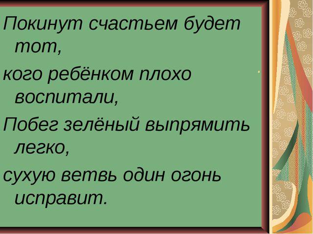 . Покинут счастьем будет тот, кого ребёнком плохо воспитали, Побег зелёный вы...