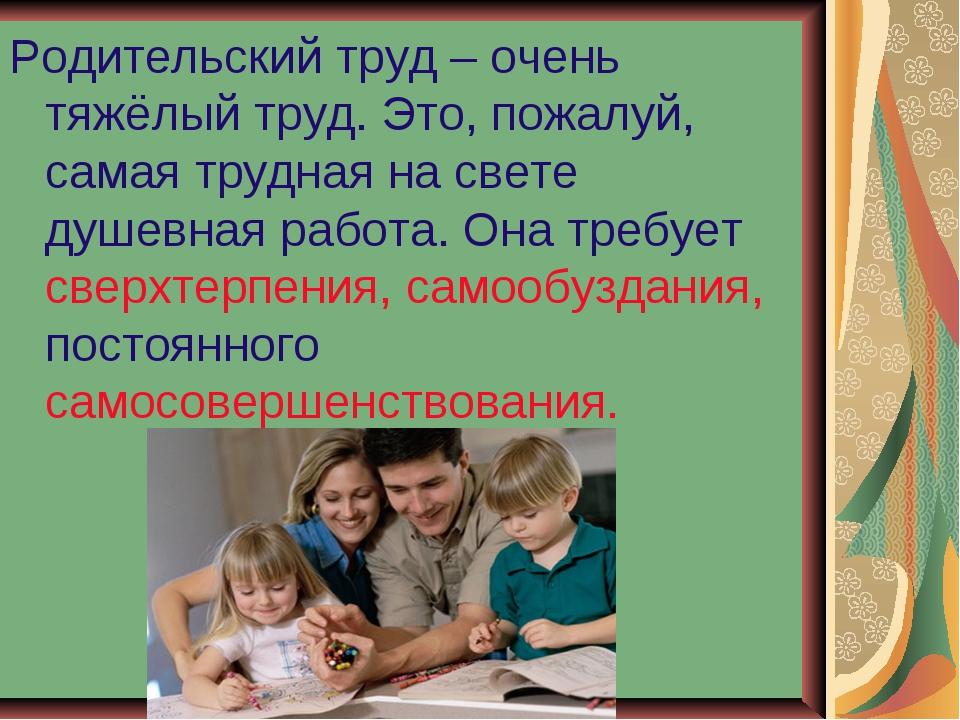 Родительский труд – очень тяжёлый труд. Это, пожалуй, самая трудная на свете...