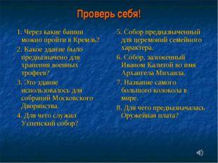 Проверь себя! 1. Через какие башни можно пройти в Кремль? 2. Какое здание был