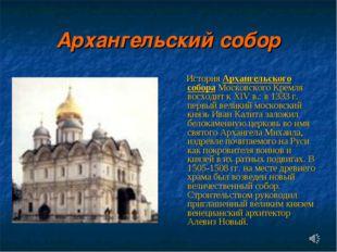 Архангельский собор История Архангельского собора Московского Кремля восходит