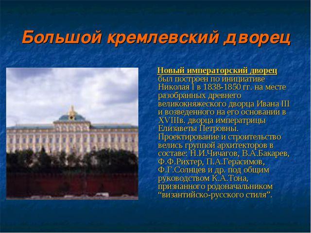 Большой кремлевский дворец Новый императорский дворец был построен по инициат...