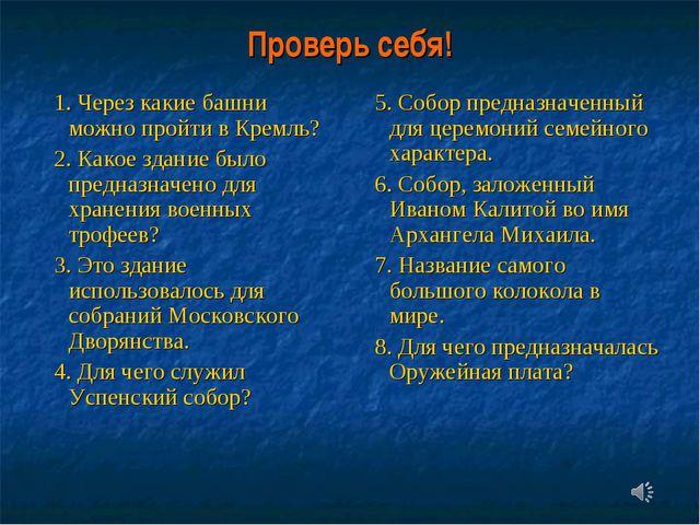 Проверь себя! 1. Через какие башни можно пройти в Кремль? 2. Какое здание был...