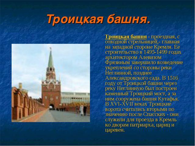 Троицкая башня. Троицкая башня - проездная, с отводной стрельницей,- главная...