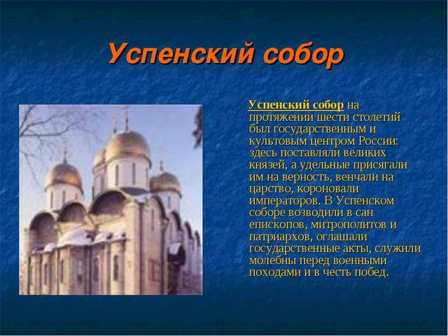 Успенский собор Успенский собор на протяжении шести столетий был государствен...