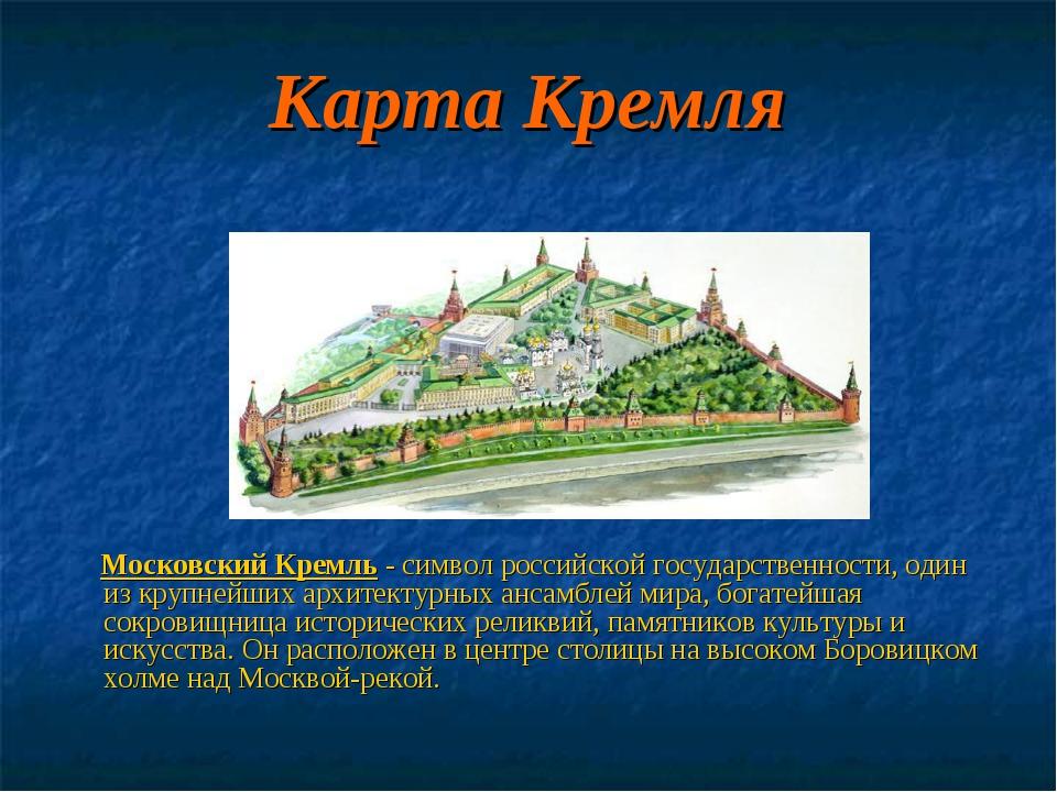 Карта Кремля Московский Кремль - символ российской государственности, один из...