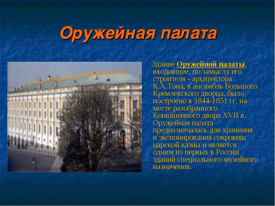 Оружейная палата Здание Оружейной палаты, входившее, по замыслу его строителя...